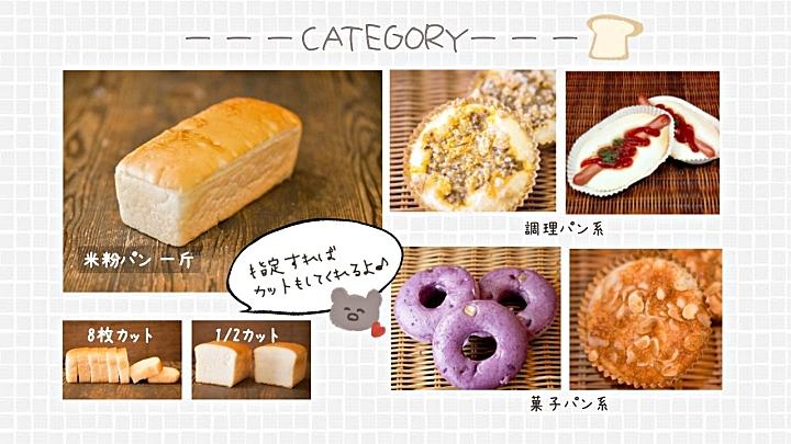 こめひろの米粉パン・商品カテゴリー