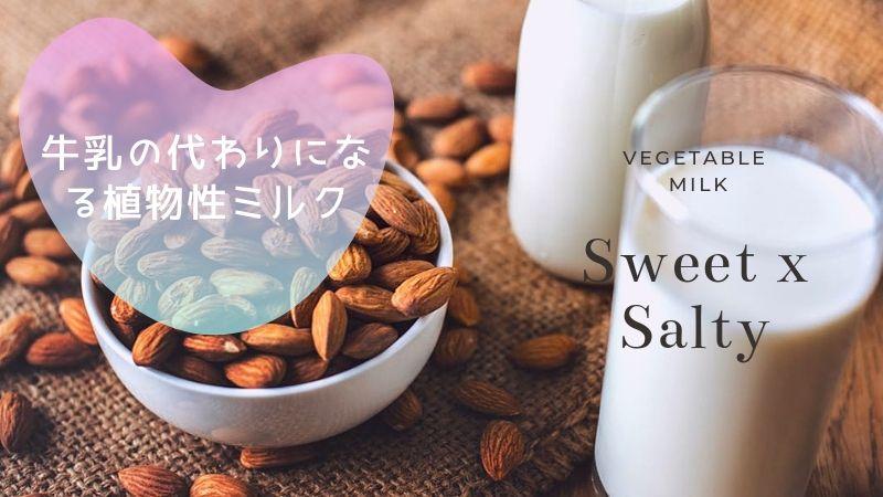 牛乳 代用品 植物性ミルク