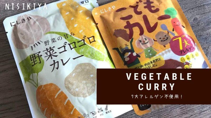 にしきや 野菜ゴロゴロカレー 7大アレルゲン不使用