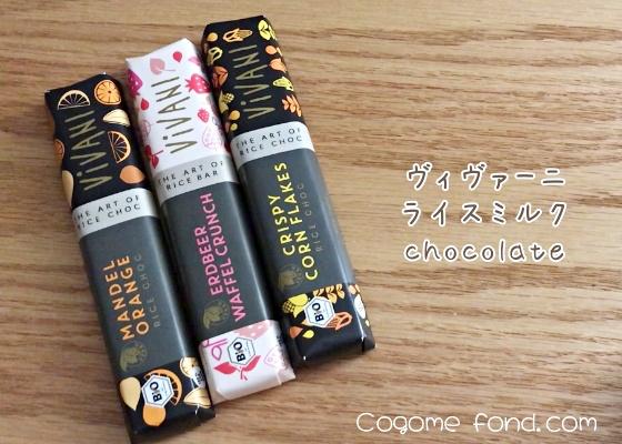ヴィヴァーニのチョコレート