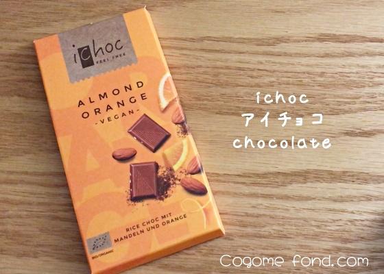 アイチョコ 乳化剤不使用 ムソーチョコレート