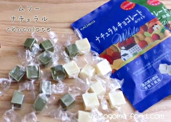 ムソーのナチュラルチョコレート