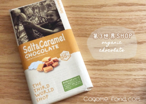 第3世界ショップ チョコレート
