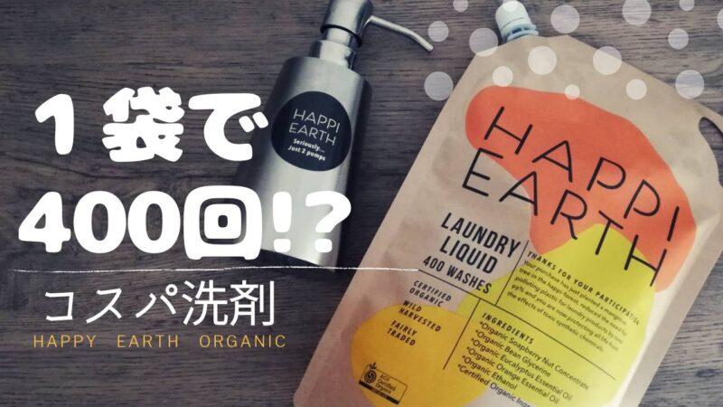 HAPPY Earth洗剤