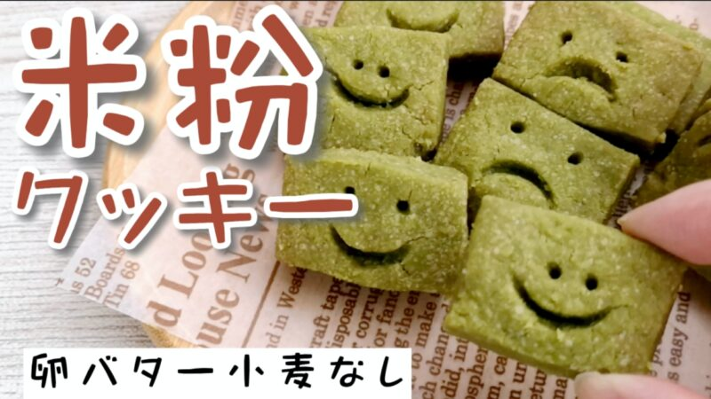 緑茶の米粉クッキー ニコちゃん グルテンフリー