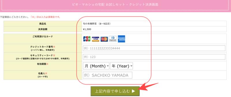 ビオマルシェ 注文 支払い情報入力画面