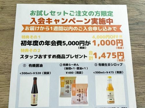 ビオマルシェ ・入会キャンペーン
