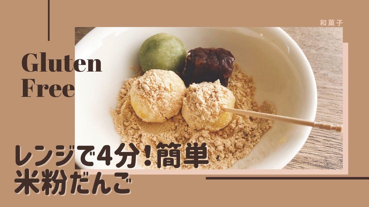 レンジで簡単米粉だんごレシピ