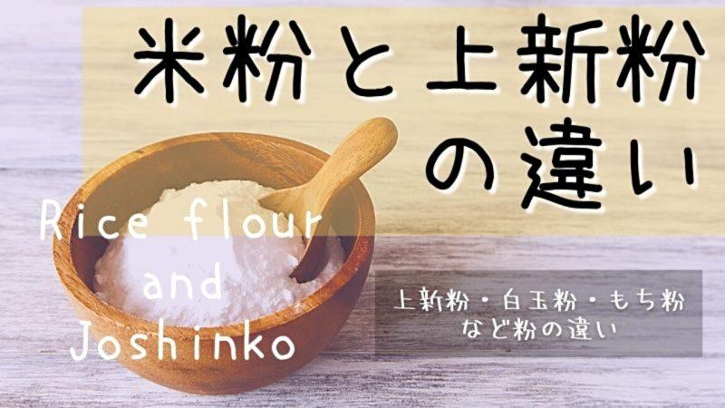 米粉と上新粉など粉の違い