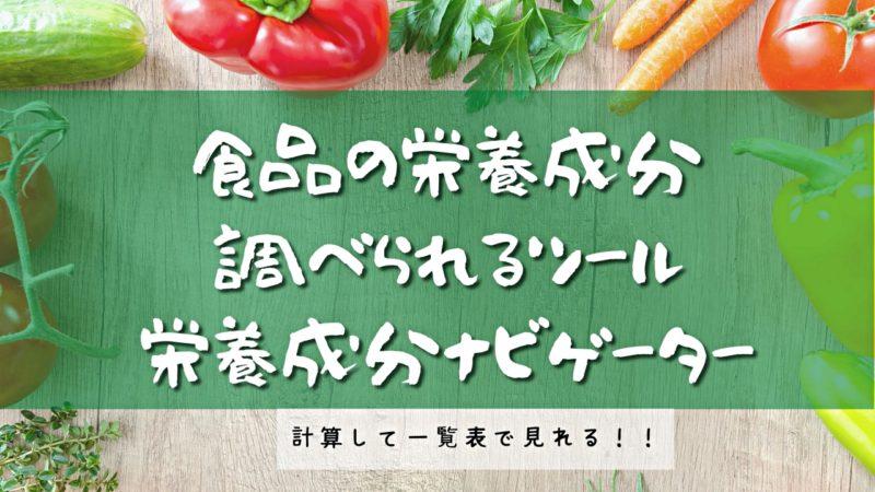 食品の栄養成分調べられる便利なツール 栄養成分ナビゲーター
