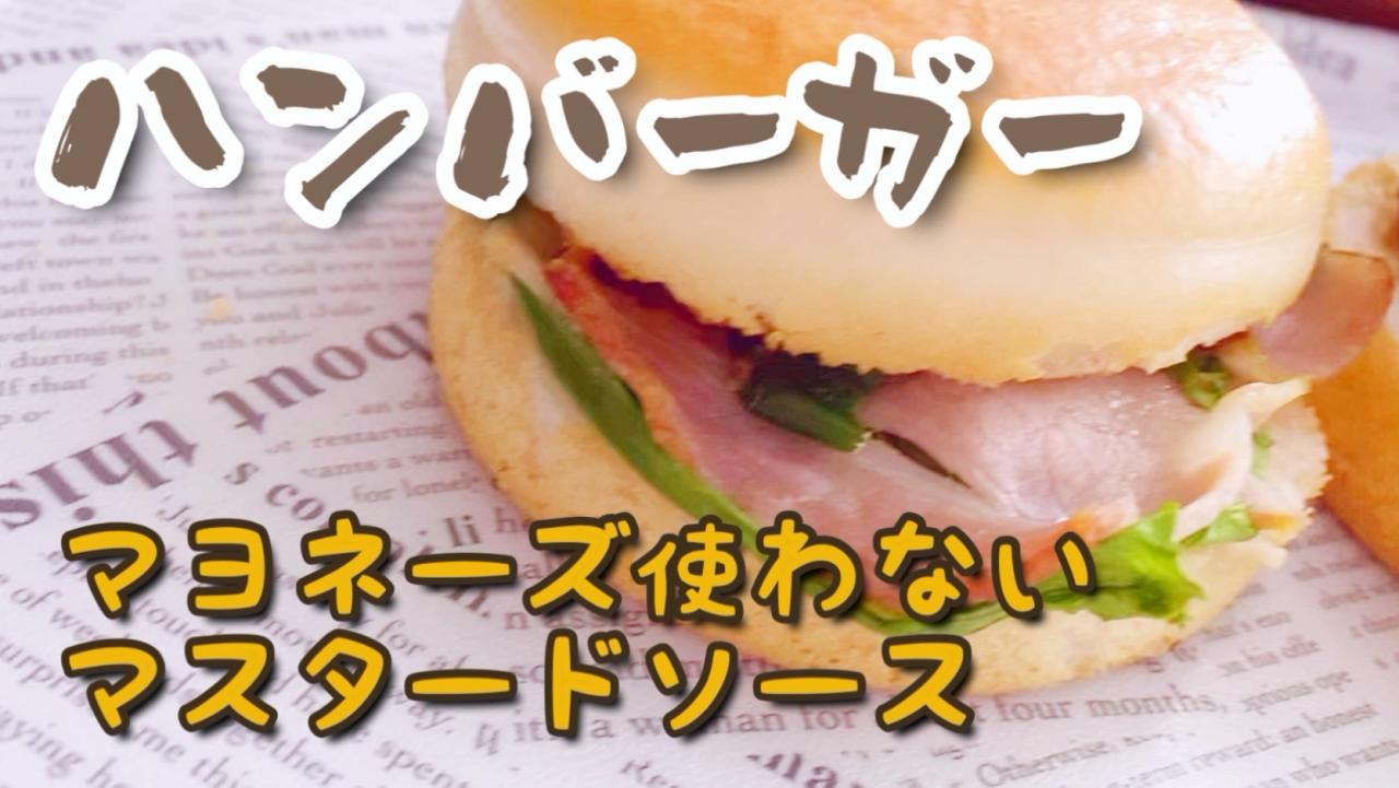 マヨネーズを使わないソース!ハンバーガーレシピ