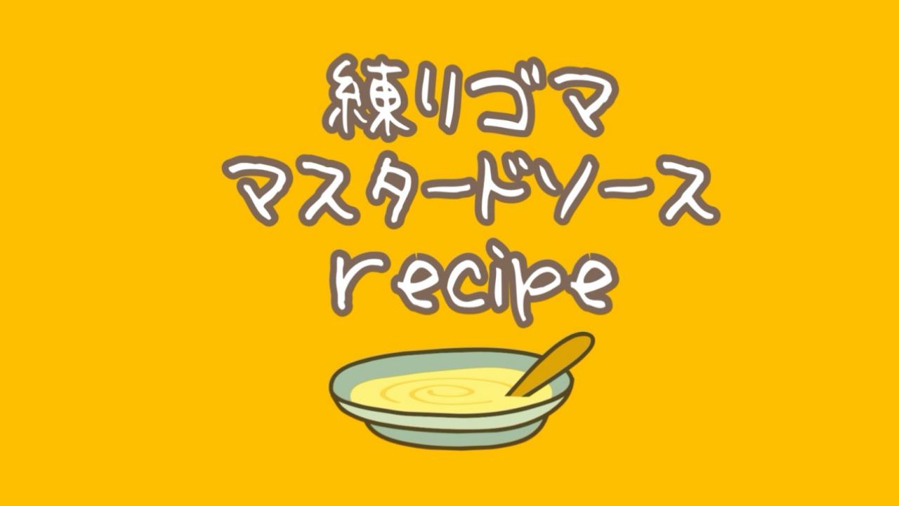 練りごまを使ったソースレシピ作り方