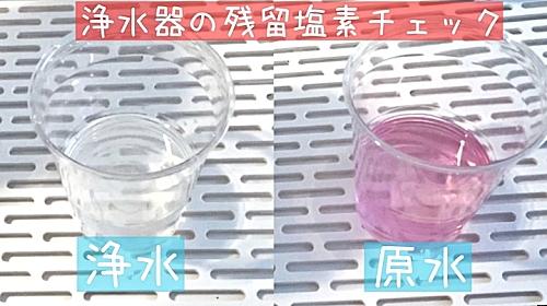 浄水器、残留塩素チェック検査