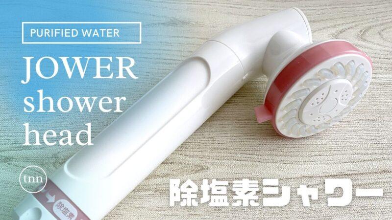 JOWERの除塩素シャワーレビュー