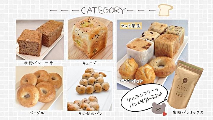 お米パン 八 商品カテゴリーと種類。