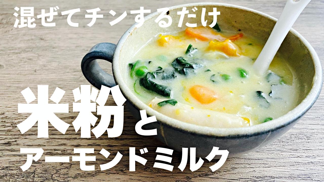 米粉のクリームシチューグルテンフリーレシピ