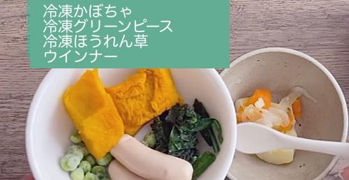 米粉シチュ作り方1 マグカップ