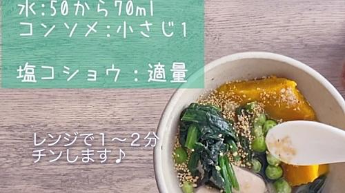 米粉シチュ作り方2