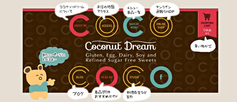 ココナッツドリーム サイトメニュー