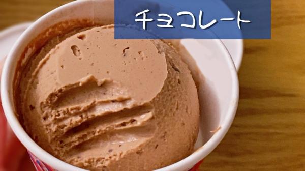 チョコレート アイス