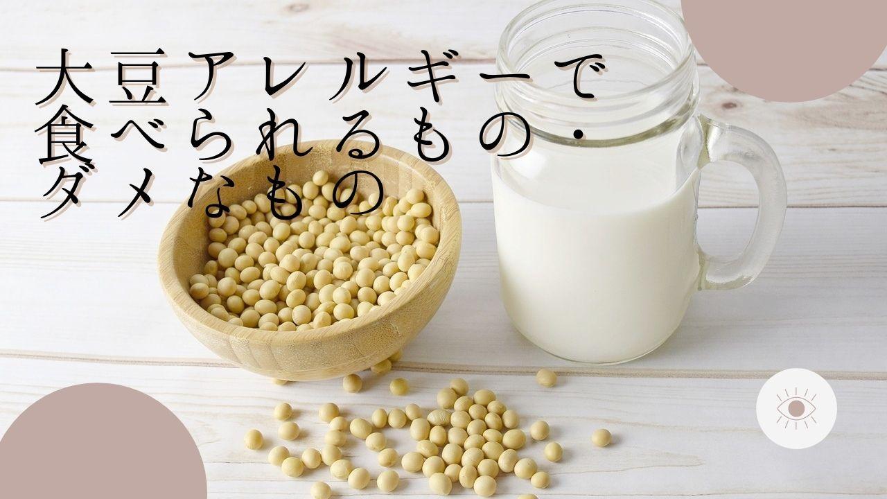 大豆アレルギーで食べられるもの・ダメなもの
