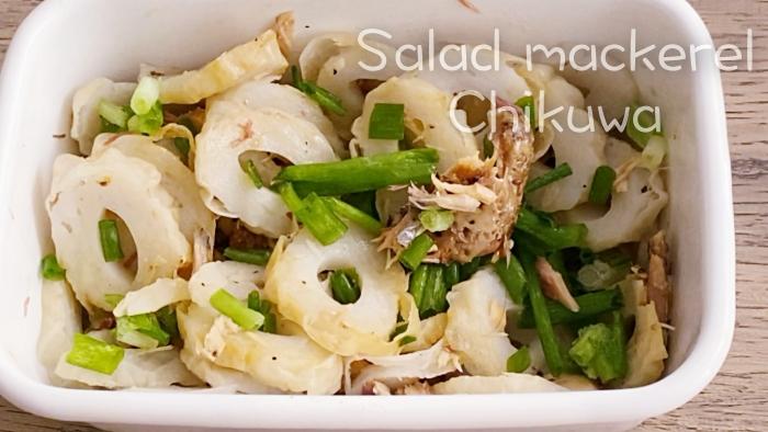 サラダサバちくわ 節約混ぜご飯 レシピ
