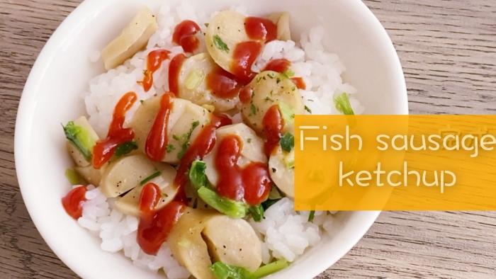 魚肉ソーセージ 節約混ぜご飯レシピ