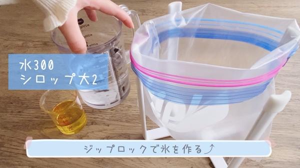 ジップロックでかき氷。水とシロップを入れる
