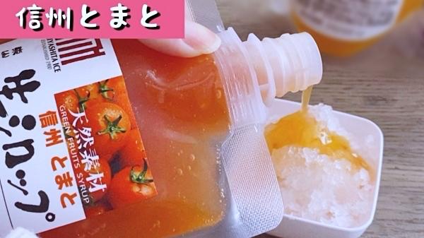トマト生シロップ かき氷
