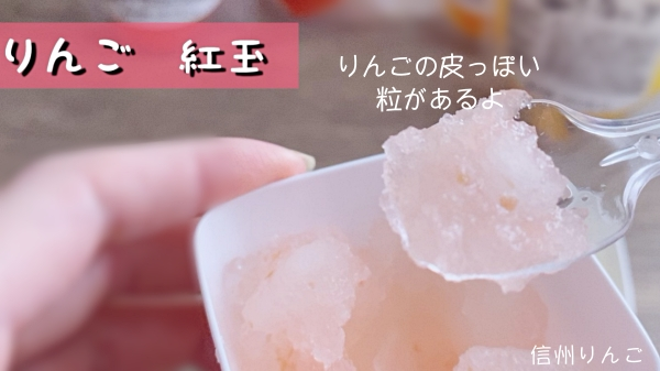 信州りんご かき氷シロップ